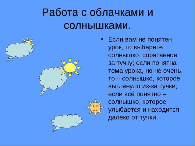 Работа с облачками и солнышками. Если вам не понятен урок, то выберете солныш...