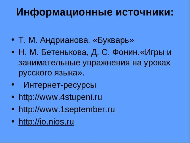 Информационные источники: Т. М. Андрианова. «Букварь» Н. М. Бетенькова, Д. С....