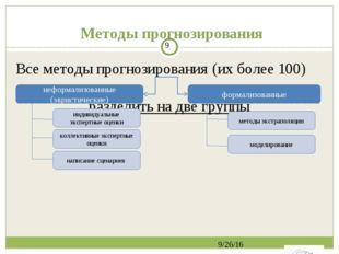 Методы прогнозирования Все методы прогнозирования (их более 100) можно раздел