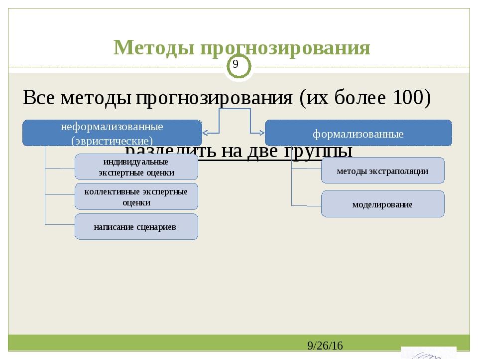 Методы прогнозирования Все методы прогнозирования (их более 100) можно раздел...