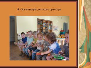 6. Организация детского оркестра