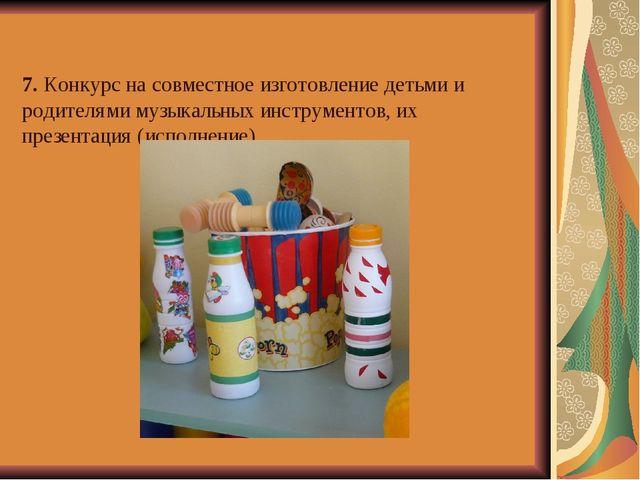7. Конкурс на совместное изготовление детьми и родителями музыкальных инстру...
