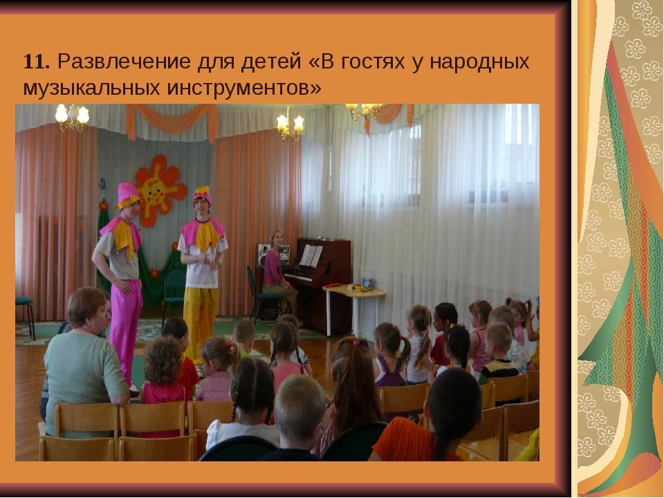11. Развлечение для детей «В гостях у народных музыкальных инструментов»