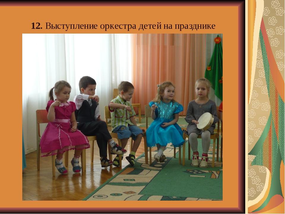 12. Выступление оркестра детей на празднике