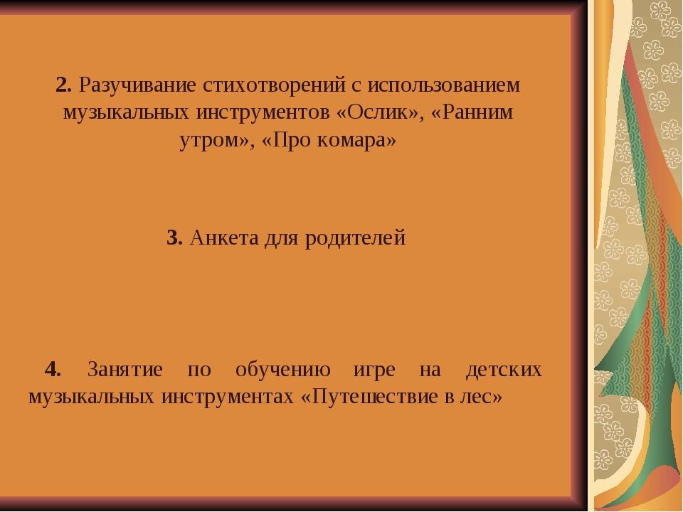 2. Разучивание стихотворений с использованием музыкальных инструментов «Осли...
