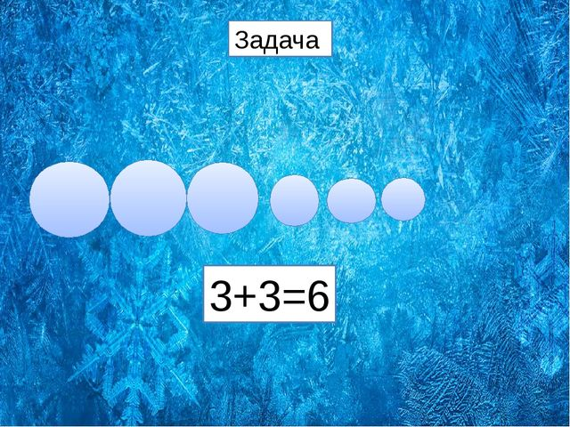 Задача 3+3=6