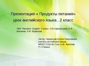 """Презентация « Продукты питания» урок английского языка , 2 класс УМК """"Rainbow"""