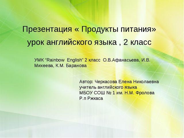 """Презентация « Продукты питания» урок английского языка , 2 класс УМК """"Rainbow..."""