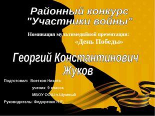 Номинация мультимедийной презентации: «День Победы» Подготовил: Воетков Никит