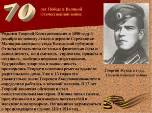 Георгий Жуков в годы Первой мировой войны лет Победе в Великой Отечественной