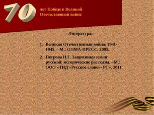Литература: Великая Отечественная война. 1941-1945. – М.: ОЛМА-ПРЕСС, 2005. П