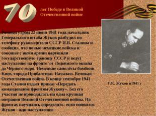 Г.К. Жуков в1941 г лет Победе в Великой Отечественной войне Ранним утром 22 и