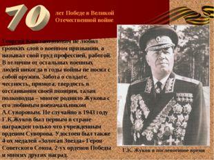 Г.К. Жуков в послевоенное время лет Победе в Великой Отечественной войне Геор