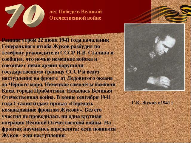 Г.К. Жуков в1941 г лет Победе в Великой Отечественной войне Ранним утром 22 и...