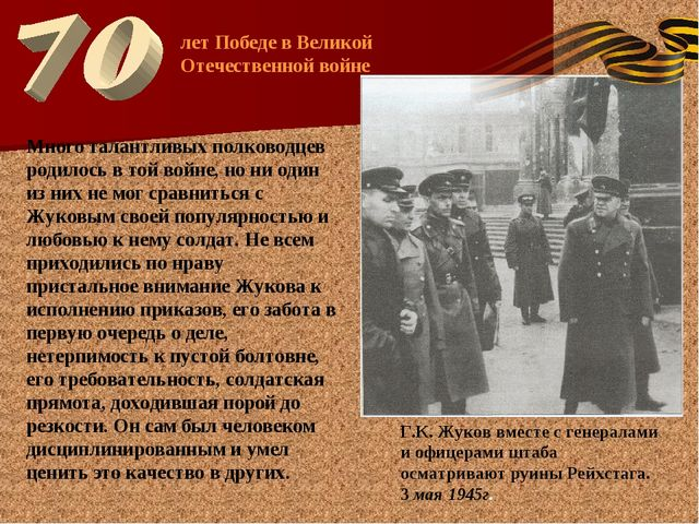 Г.К. Жуков вместе с генералами и офицерами штаба осматривают руины Рейхстага....