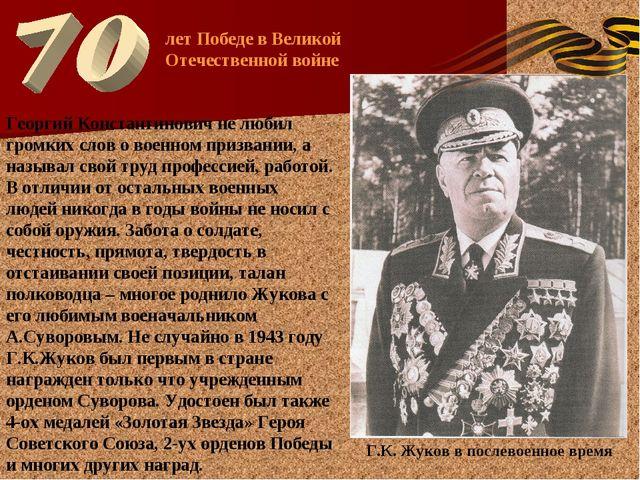 Г.К. Жуков в послевоенное время лет Победе в Великой Отечественной войне Геор...