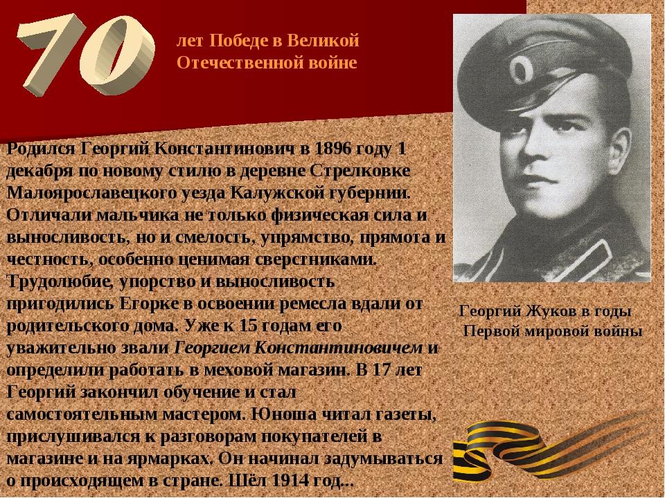 Георгий Жуков в годы Первой мировой войны лет Победе в Великой Отечественной...