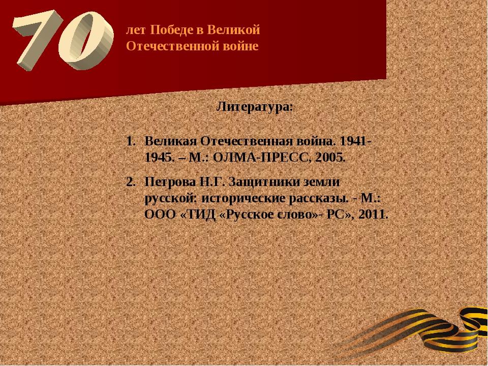 Литература: Великая Отечественная война. 1941-1945. – М.: ОЛМА-ПРЕСС, 2005. П...