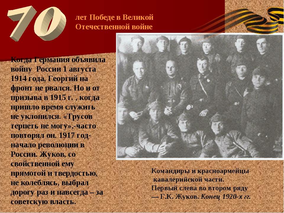 Командиры и красноармейцы кавалерийской части. Первый слева во втором ряду —...
