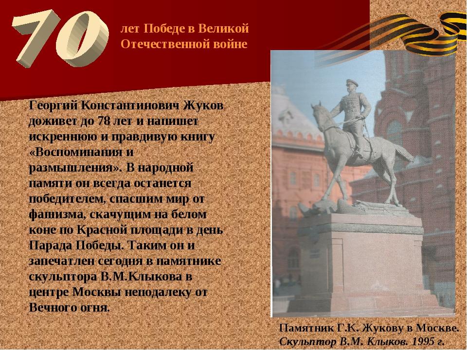 Памятник Г.К. Жукову в Москве. Скульптор В.М. Клыков. 1995 г. лет Победе в Ве...
