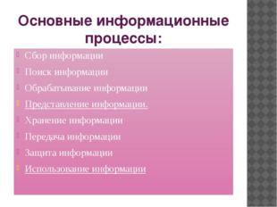 Основные информационные процессы: Сбор информации Поиск информации Обрабатыва