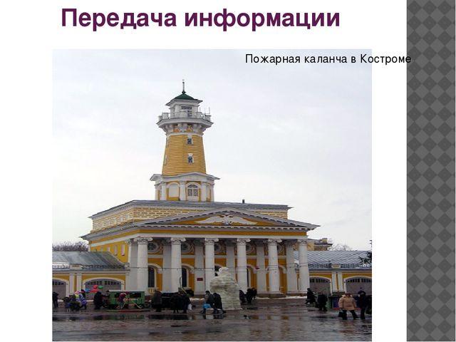 Передача информации Пожарная каланча в Костроме