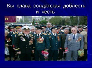 Вы слава солдатская доблесть и честь