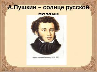 А.Пушкин – солнце русской поэзии