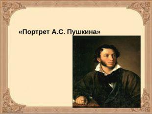 «Портрет А.С. Пушкина»