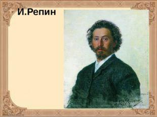 И.Репин