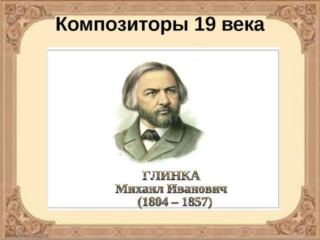 Композиторы 19 века