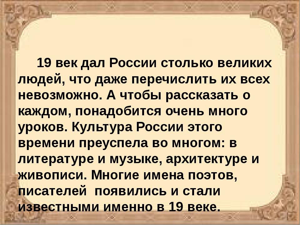 19 век дал России столько великих людей, что даже перечислить их всех невозм...