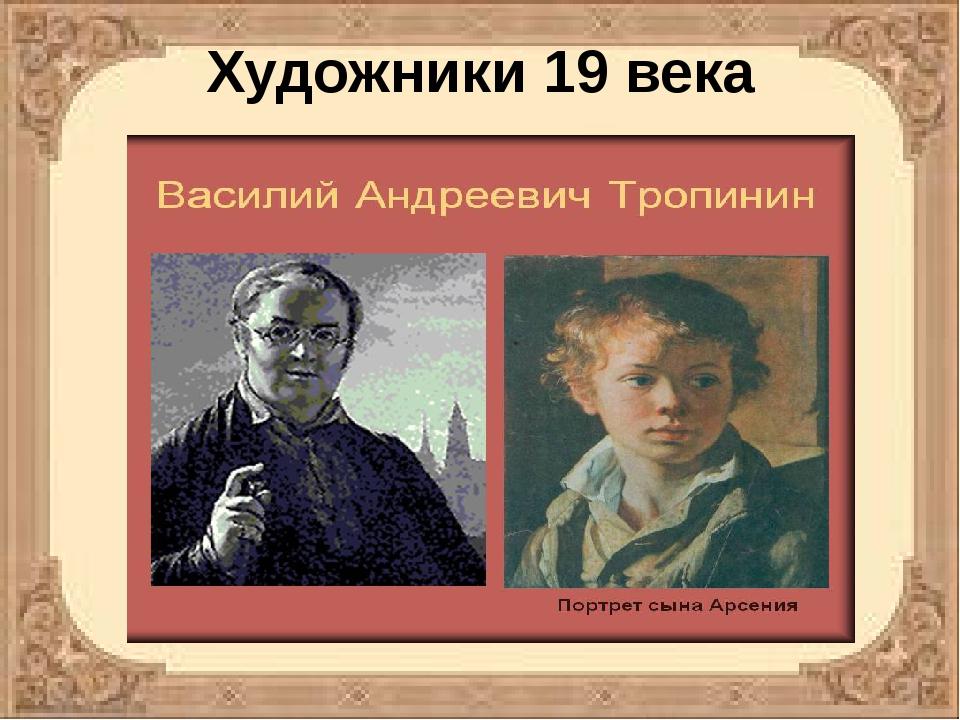 Художники 19 века