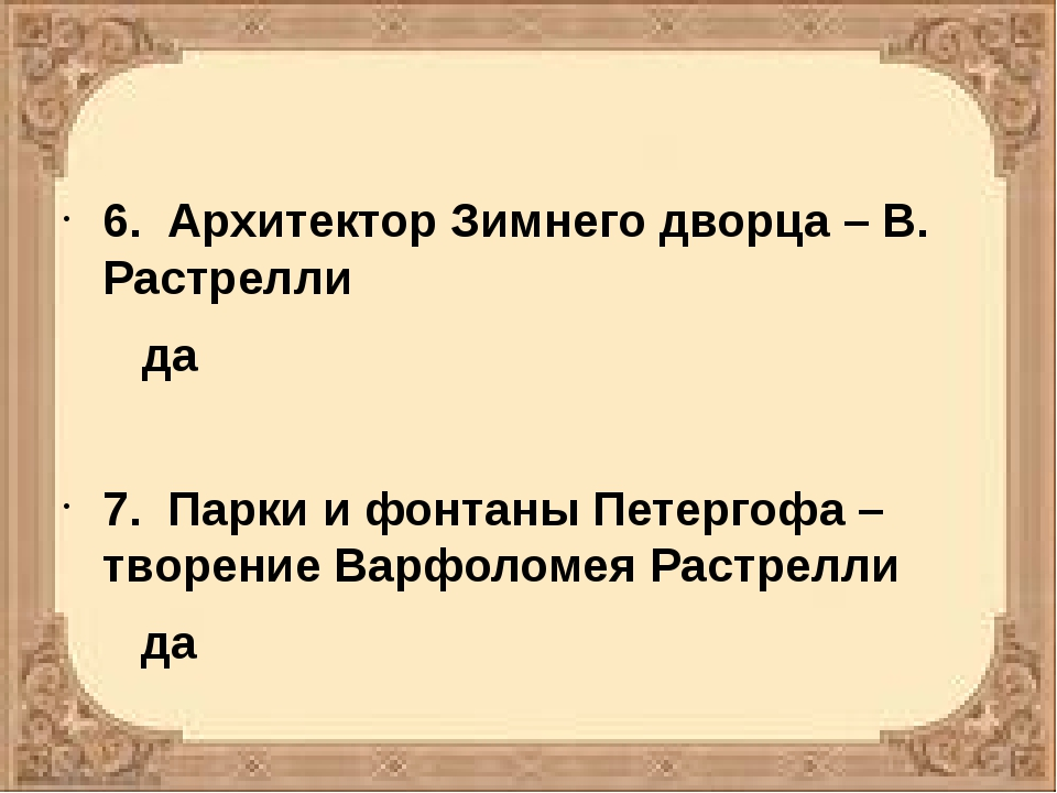6. Архитектор Зимнего дворца – В. Растрелли да 7. Парки и фонтаны Петергофа...