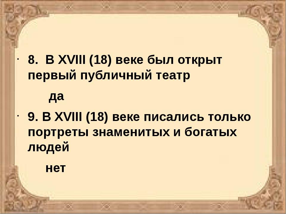 8. В XVIII (18) веке был открыт первый публичный театр да 9. В XVIII (18) ве...