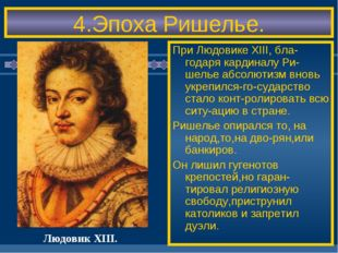 4.Эпоха Ришелье. При Людовике XIII, бла-годаря кардиналу Ри-шелье абсолютизм