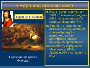 5.Вершина абсолютизма. В 1642 г. умер Ришелье а в 1643 г. скончался Людовик X