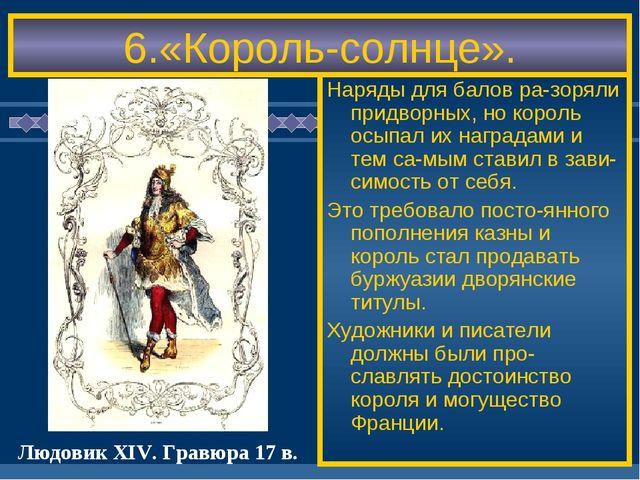 6.«Король-солнце». «Король-солнце»соз-дал роскошный двор. При нем был постро-...