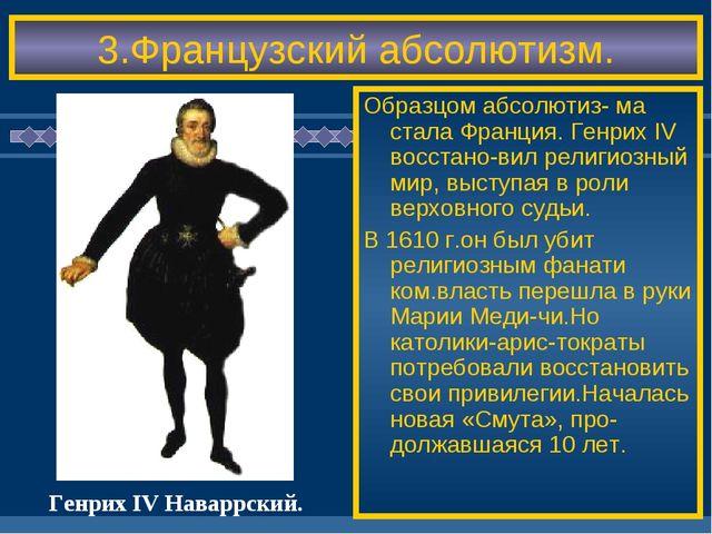 3.Французский абсолютизм. Образцом абсолютиз- ма стала Франция. Генрих IV вос...