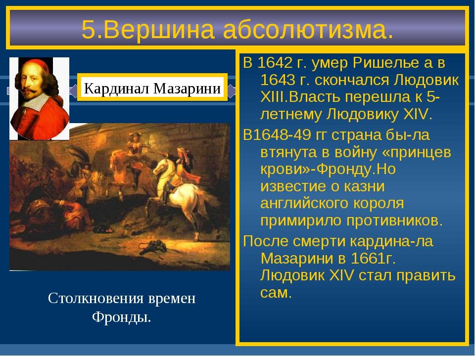 5.Вершина абсолютизма. В 1642 г. умер Ришелье а в 1643 г. скончался Людовик X...