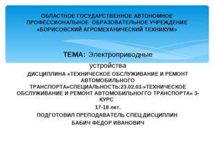 ТЕМА: Электроприводные устройства ДИСЦИПЛИНА «ТЕХНИЧЕСКОЕ ОБСЛУЖИВАНИЕ И РЕМО