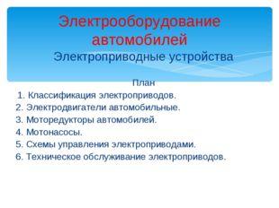 Электроприводные устройства План 1. Классификация электроприводов. 2. Электро