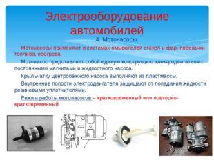 4. Мотонасосы Мотонасосы применяют в системах омывателей стекол и фар, перека
