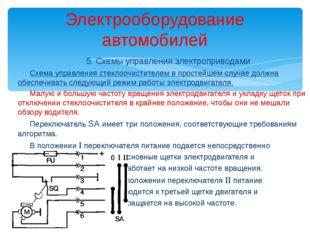 Электрооборудование автомобилей 5. Схемы управления электроприводами Схема уп