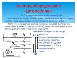 5. Схемы управления электроприводами В положении переключателя «0» электродви