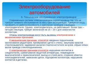 6. Техническое обслуживание электроприводов Современные системы электропривод