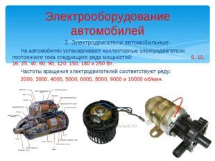 2. Электродвигатели автомобильные На автомобилях устанавливают коллекторные э
