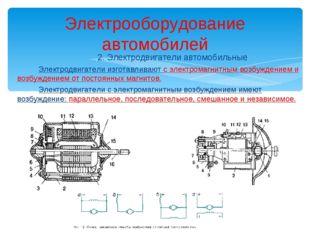 2. Электродвигатели автомобильные Электродвигатели изготавливают с электромаг