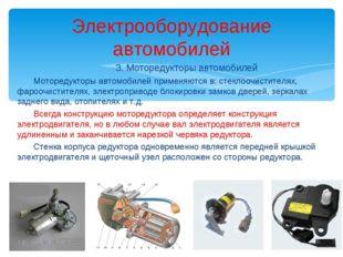 3. Моторедукторы автомобилей Моторедукторы автомобилей применяются в: стеклоо