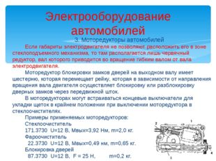 3. Моторедукторы автомобилей Если габариты электродвигателя не позволяют расп